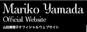 山田真理子 オフィシャルウェブサイト
